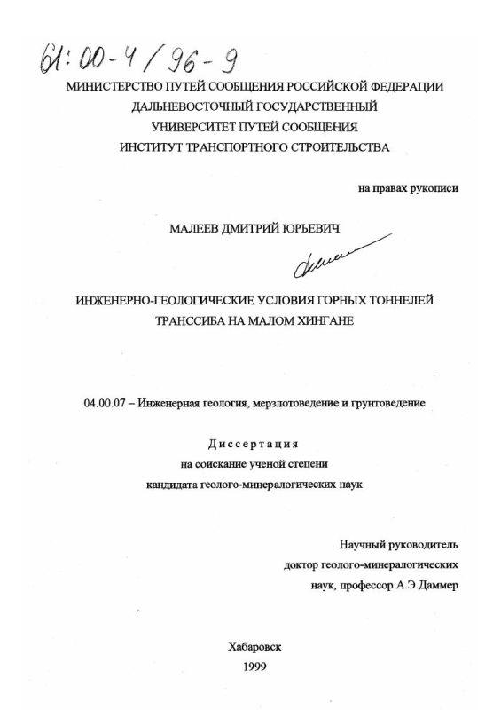 Титульный лист Инженерно-геологические условия горных тоннелей Транссиба на Малом Хингане