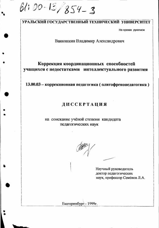Титульный лист Коррекция координационных способностей учащихся с недостатками интеллектуального развития