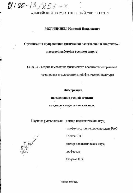 Титульный лист Организация и управление физической подготовкой и спортивно-массовой работой в военном округе