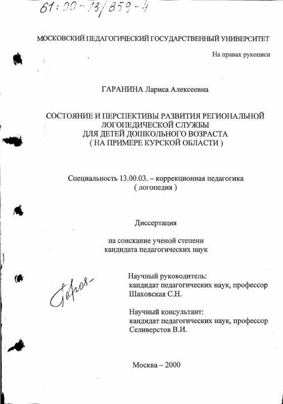 Титульный лист Состояние и перспективы развития региональной логопедической службы для детей дошкольного возраста : На примере Курской области