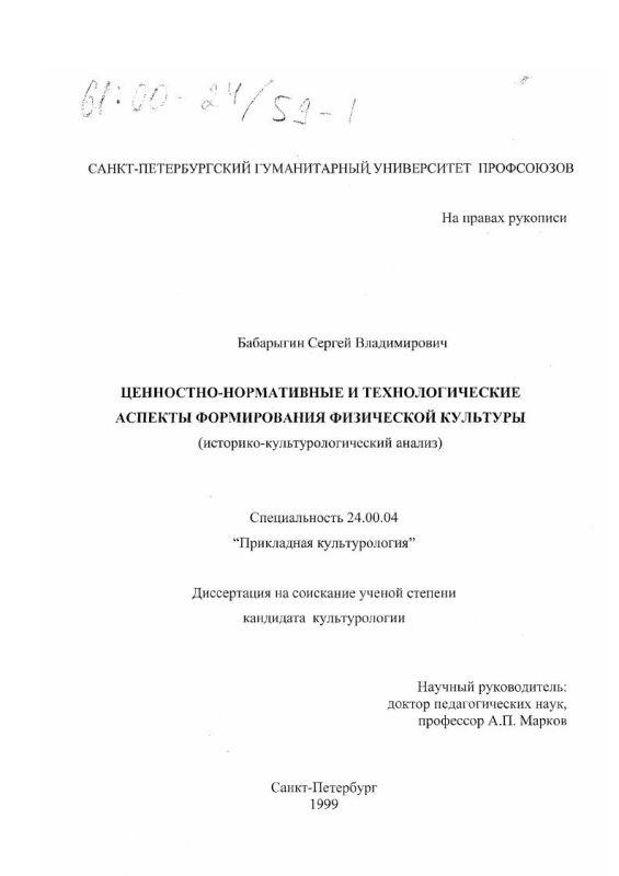 Титульный лист Ценностно-нормативные и технологические аспекты формирования физической культуры : Историко-культурологический анализ