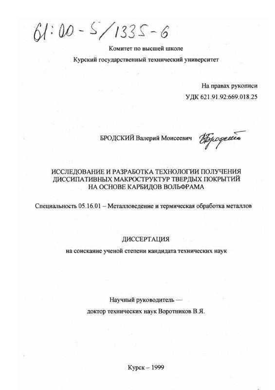 Титульный лист Исследование и разработка технологии получения диссипативных макроструктур твердых покрытий на основе карбидов вольфрама