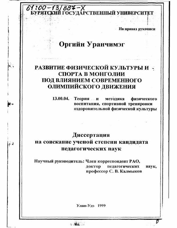 Титульный лист Развитие физической культуры и спорта в Монголии под влиянием современного олимпийского движения