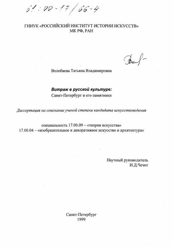 Титульный лист Витраж в русской культуре : Санкт-Петербург и его памятники