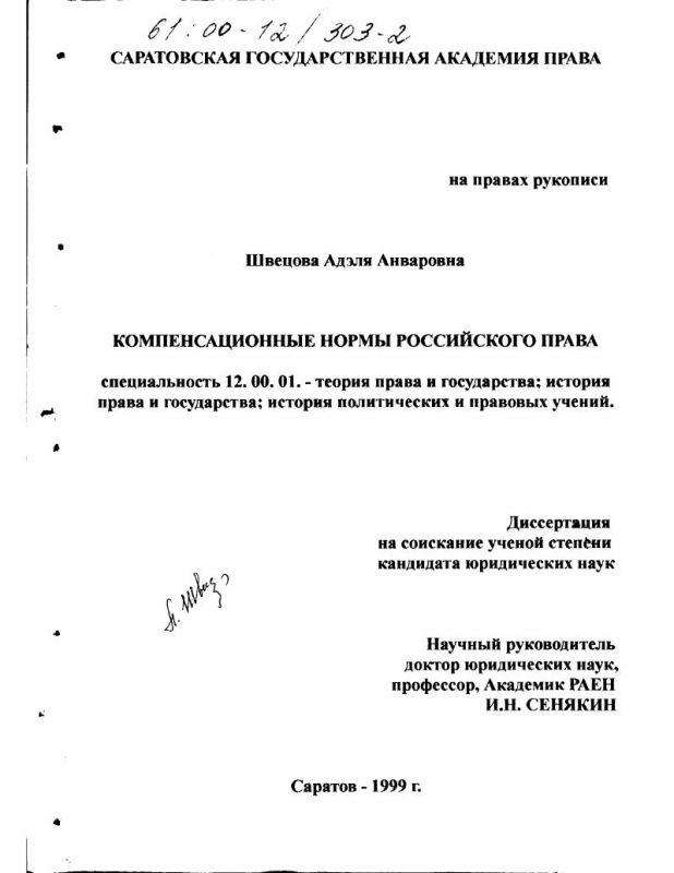 Титульный лист Компенсационные нормы российского права