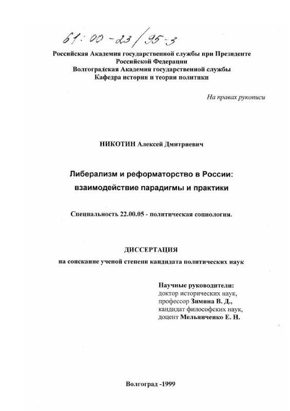 Титульный лист Либерализм и реформаторство в России : Взаимодействие парадигмы и практики