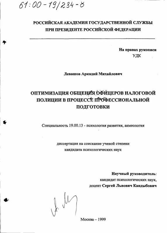 Титульный лист Оптимизация общения офицеров налоговой полиции в процессе профессиональной подготовки