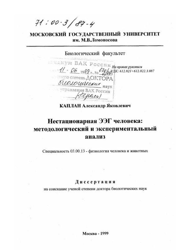 Титульный лист Нестационарная ЭЭГ человека : Методологический и экспериментальный анализ
