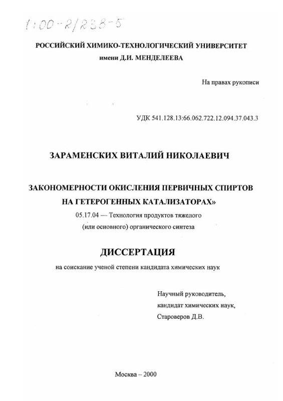 Титульный лист Закономерности окисления первичных спиртов на гетерогенных катализаторах