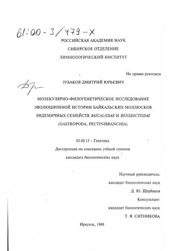 Титульный лист Молекулярно-филогенетическое исследование эволюционной истории байкальских моллюсков эндемичных семейств Baicaliidae и Benedictiidae (Gastropoda, Pectinibranchia)