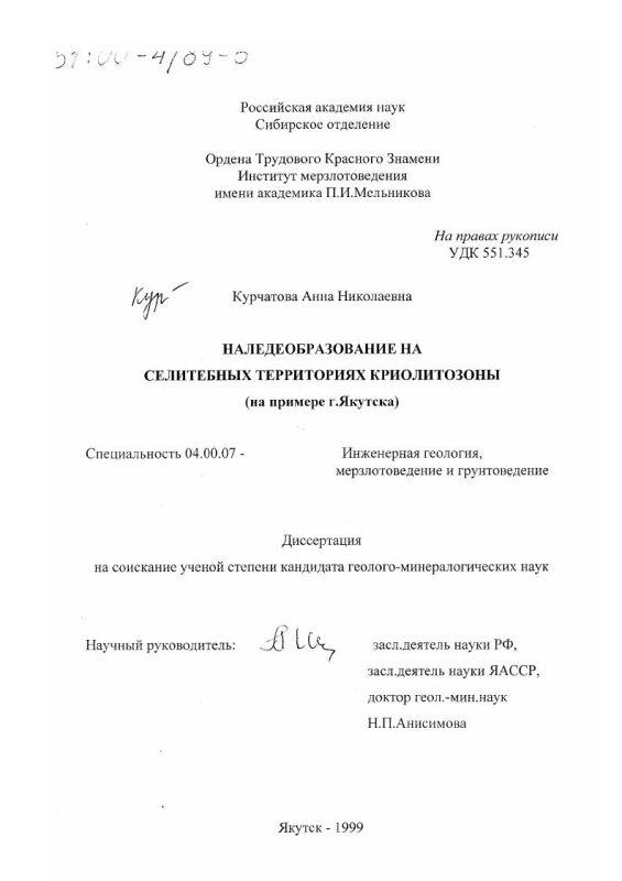 Титульный лист Наледеобразование на селитебных территориях криолитозоны : На примере г. Якутска