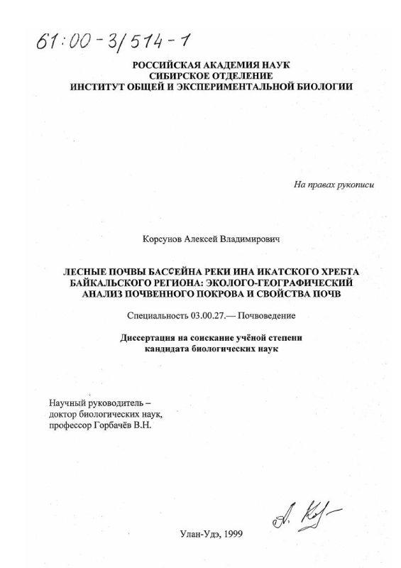 Титульный лист Лесные почвы бассейна реки Ина Икатского хребта Байкальского региона : Эколого-географический анализ почвенного покрова и свойства почв