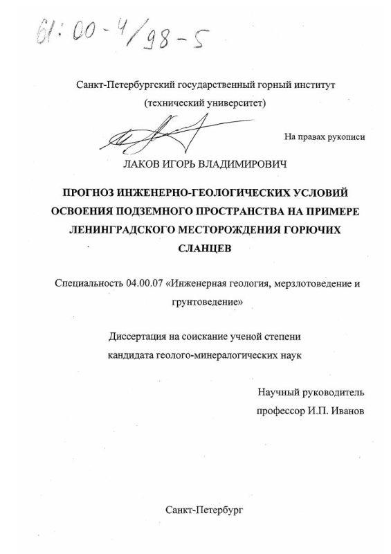 Титульный лист Прогноз инженерно-геологических условий освоения подземного пространства на примере Ленинградского месторождения горючих сланцев