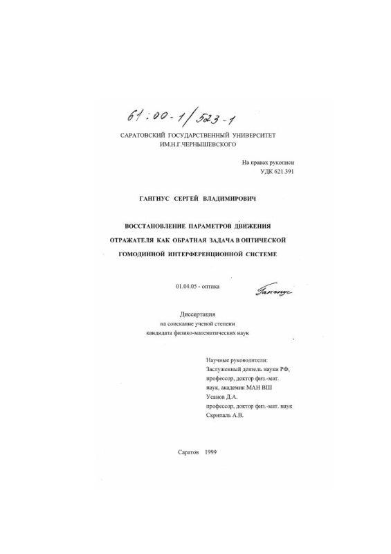 Титульный лист Восстановление параметров движения отражателя как обратная задача в оптической гомодинной интерференционной системе