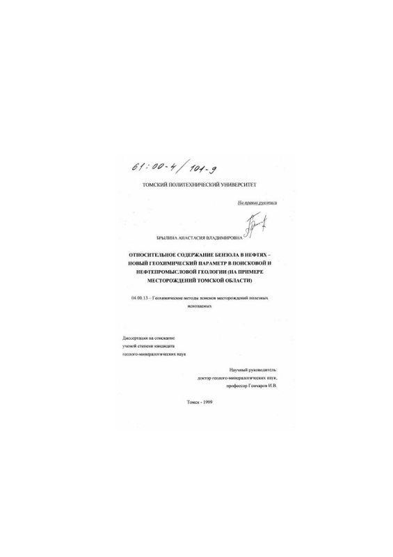 Титульный лист Относительное содержание бензола в нефтях - новый геохимический параметр в поисковой нефтепромысловой геологии : На примере месторождений Томской области