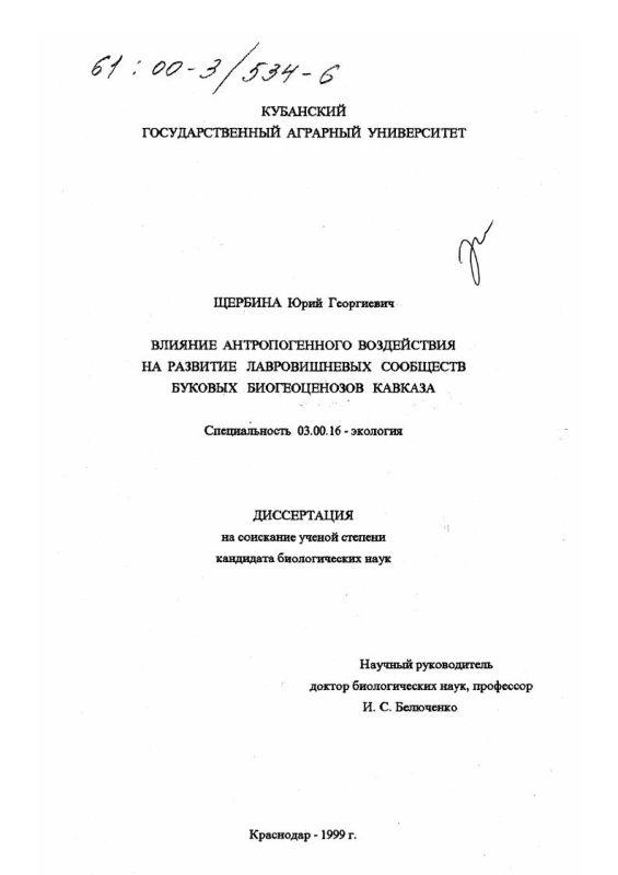 Титульный лист Влияние антропогенного воздействия на развитие лавровишневых сообществ буковых биогеоценозов Кавказа
