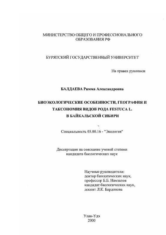 Титульный лист Биоэкологические особенности, география и таксономия рода Festuca L. в Байкальской Сибири