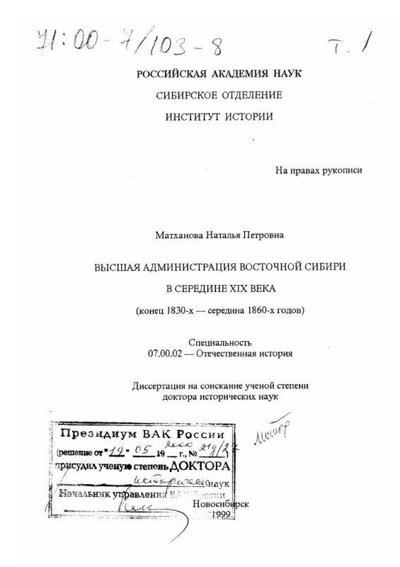 Титульный лист Высшая администрация Восточной Сибири в середине XIX века, конец 1830-х - середина 1860-х годов