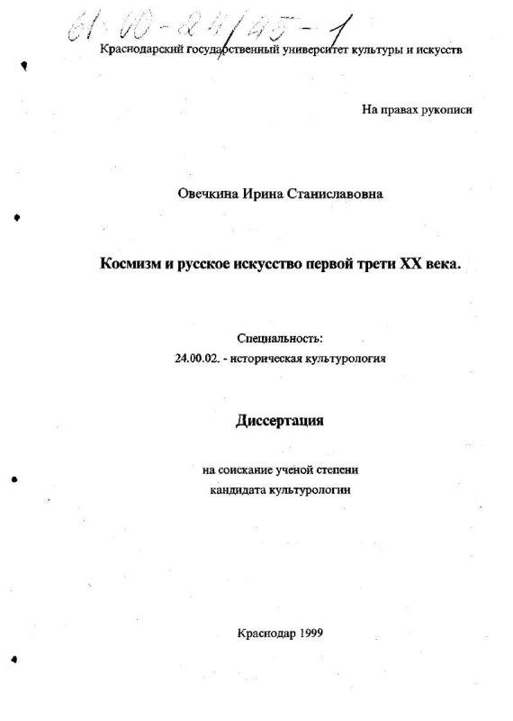 Титульный лист Космизм и русское искусство первой трети ХХ века