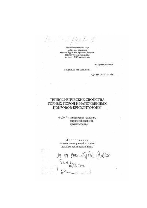 Титульный лист Теплофизические свойства горных пород и надпочвенных покровов криолитозоны