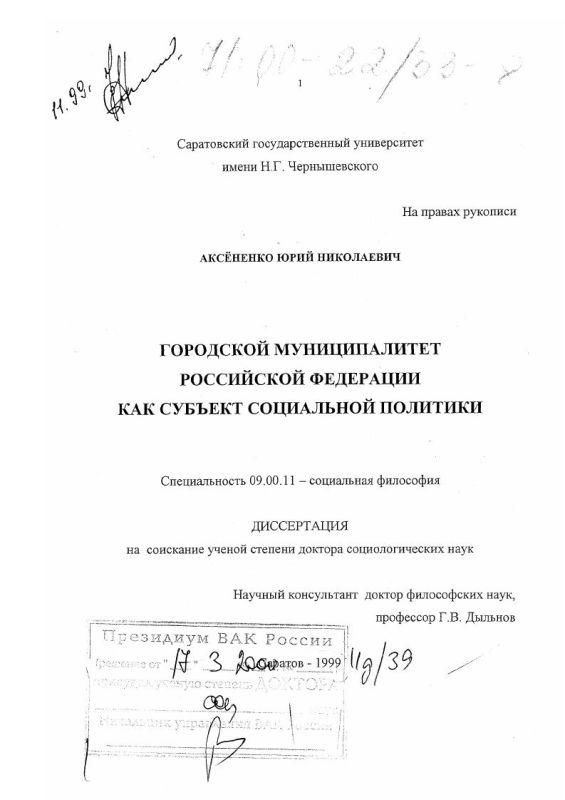Титульный лист Городской муниципалитет Российской Федерации как субъект социальной политики