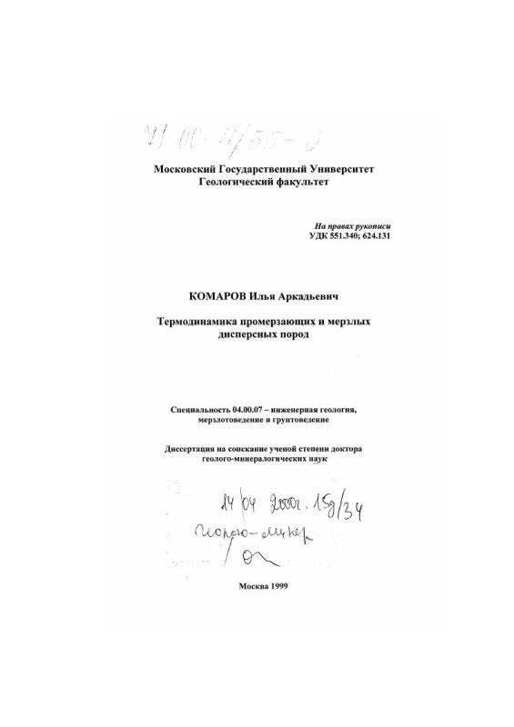 Титульный лист Термодинамика промерзающих и мерзлых дисперсных пород
