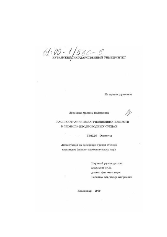 Титульный лист Распространение загрязняющих веществ в слоисто-неоднородных средах