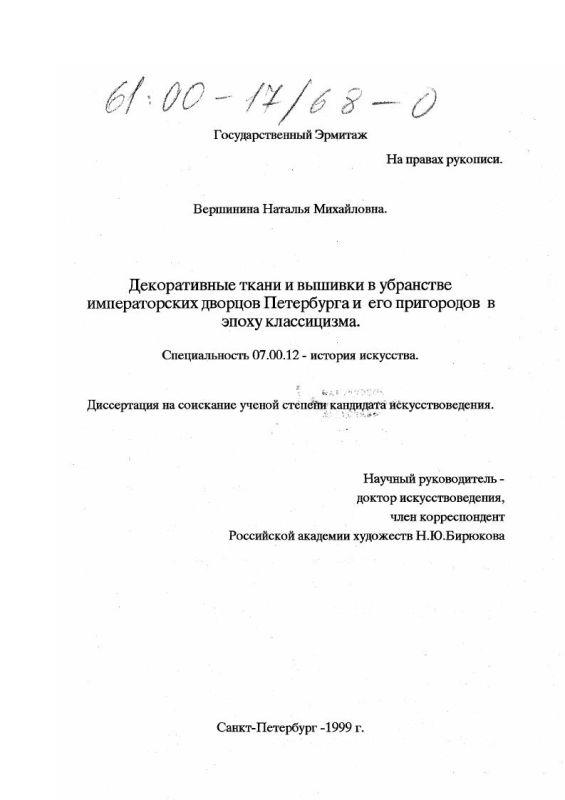 Титульный лист Декоративные ткани и вышивки в убранстве императорских дворцов Петербурга и его пригородов в эпоху классицизма