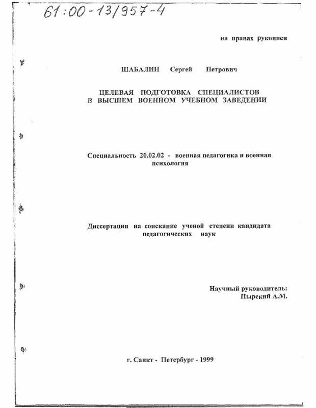 Титульный лист Целевая подготовка специалистов в высшем военном учебном заведении