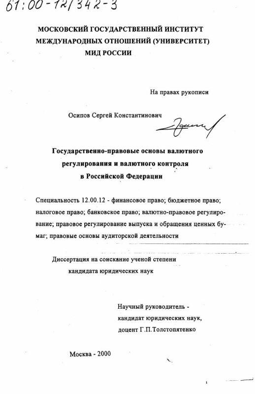 Титульный лист Государственно-правовые основы валютного регулирования и валютного контроля в Российской Федерации
