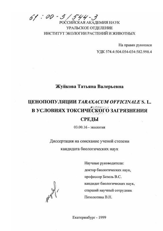 Титульный лист Ценопопуляции Taraxacum officinale S. L. в условиях токсического загрязнения среды