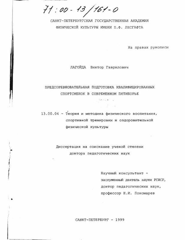 Титульный лист Предсоревновательная подготовка квалифицированных спортсменов в современном пятиборье
