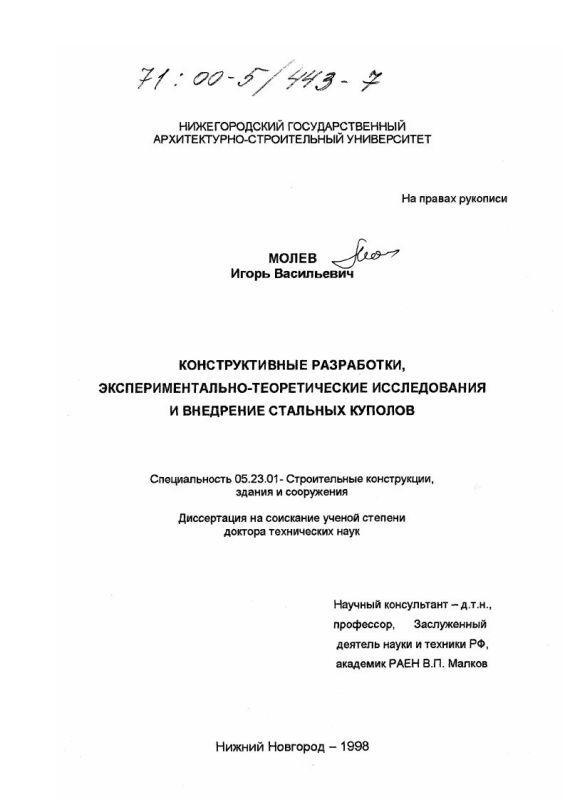 Титульный лист Конструктивные разработки, экспериментально-теоретические исследования и внедрение стольных купонов