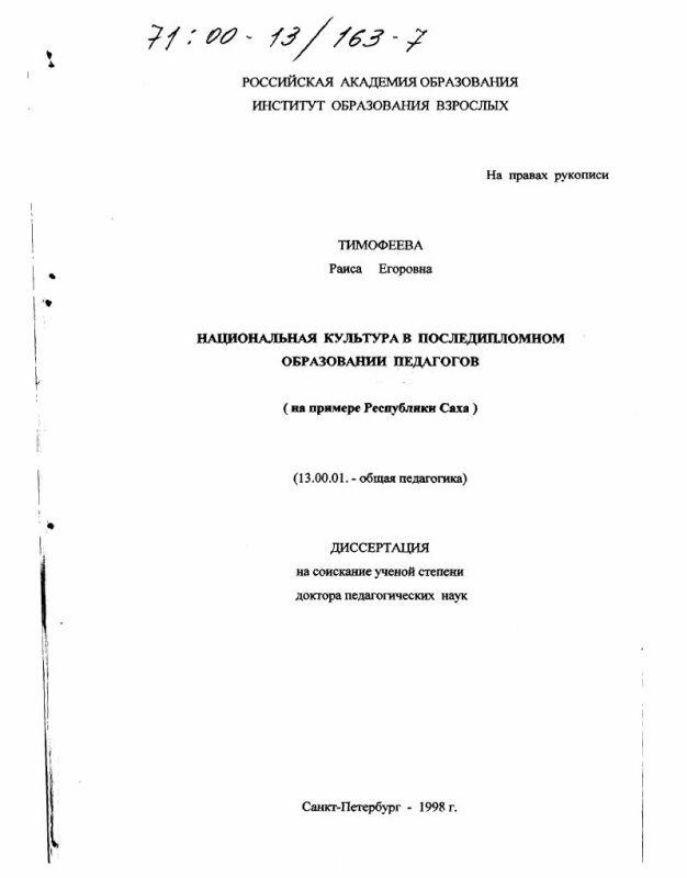 Титульный лист Национальная культура в последипломном образовании педагогов : На примере Республики Саха