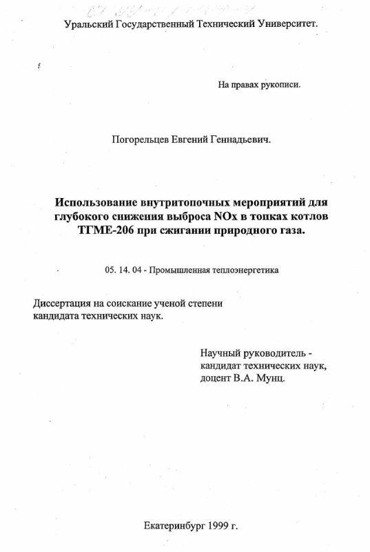 Титульный лист Использование внутрипоточных мероприятий для глубокого снижения выброса NO x в топках котлов ТГМЕ-206 при сжигании природного газа
