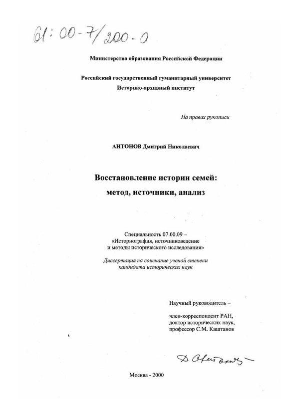 Титульный лист Восстановление истории семей : Метод, источники, анализ