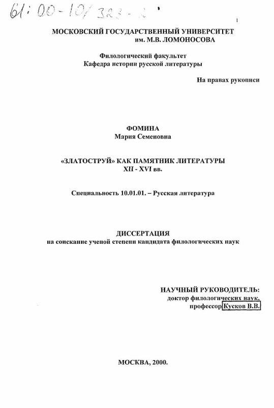 """Титульный лист """"Златоструй"""" как памятник литературы XII-XVI вв."""