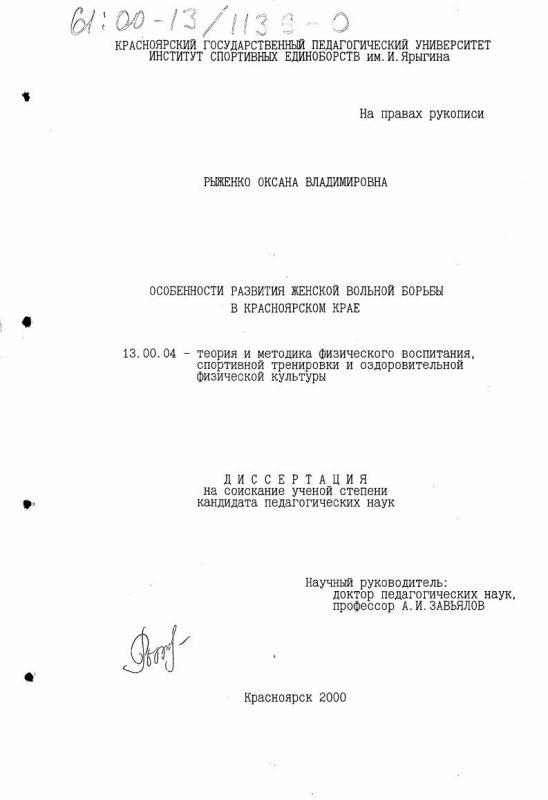 Титульный лист Особенности развития женской вольной борьбы в Красноярском крае