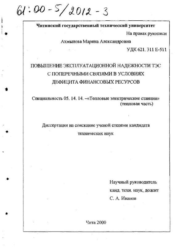Титульный лист Повышение эксплуатационной надежности ТЭС с поперечными связями в условиях дефицита финансовых ресурсов