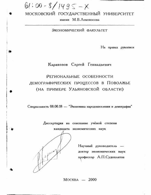 Титульный лист Региональные особенности демографических процессов в Поволжье : На примере Ульяновской области