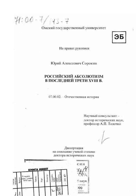 Титульный лист Российский абсолютизм в последней трети XVIII в.