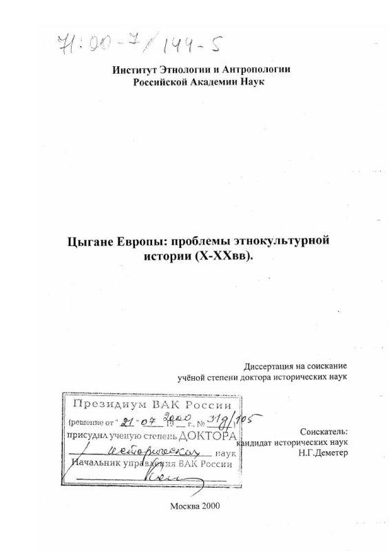 Титульный лист Цыгане Европы : Проблемы этнокультурной истории, X - XX вв.