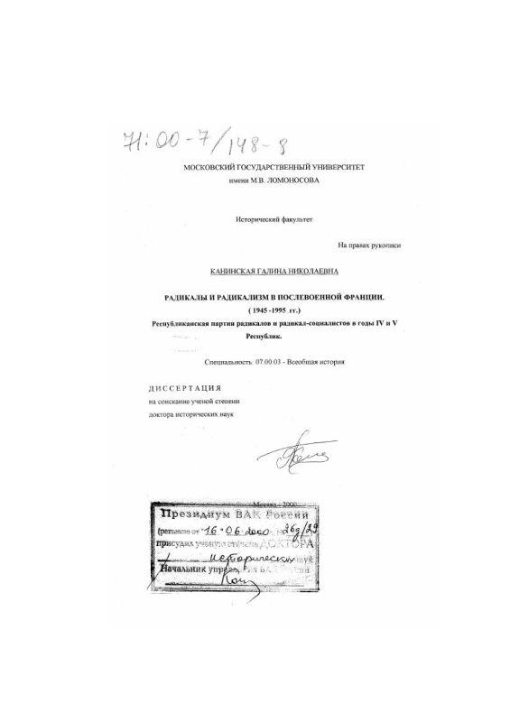Титульный лист Радикалы и радикализм в послевоенной Франции, 1945-1995 : Республиканская партия радикалов и радикал-социалистов в годы IV и V Республик
