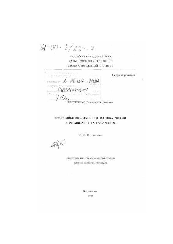 Титульный лист Землеройки юга Дальнего Востока России и организация их таксоценов