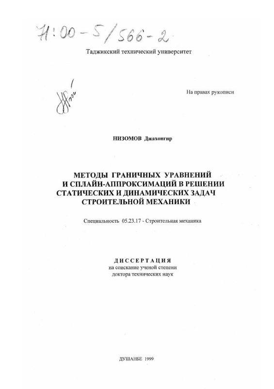 Титульный лист Методы граничных уравнений и сплайн-аппроксимаций в решении статических и динамических задач строительной механики