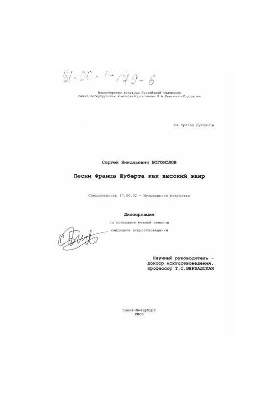 Титульный лист Песни Франца Шуберта как высокий жанр