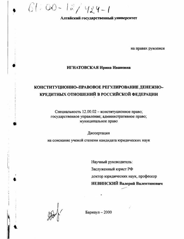 Титульный лист Конституционно-правовое регулирование денежно-кредитных отношений в Российской Федерации