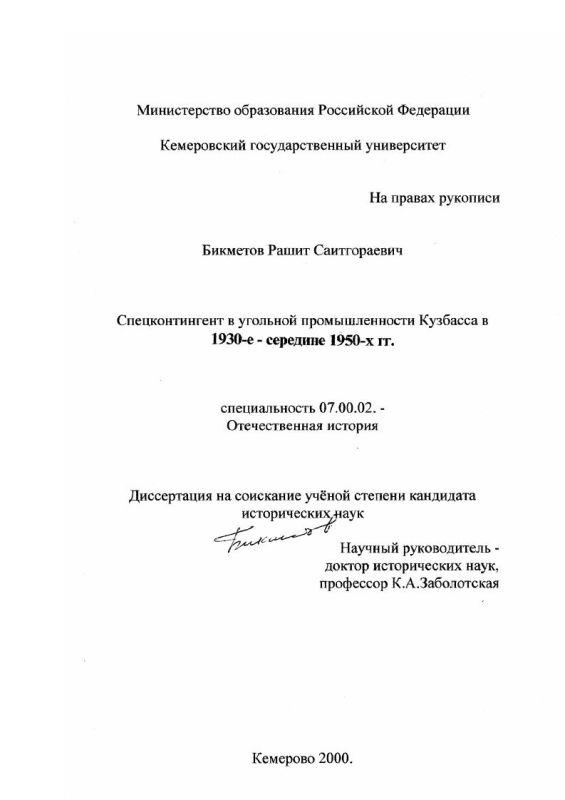 Титульный лист Спецконтингент в угольной промышленности Кузбасса в 1930-е - середине 1950-х гг.