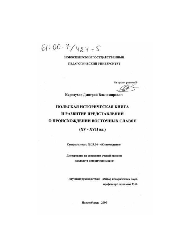 Титульный лист Польская историческая книга и развитие представлений о происхождении восточных славян, XV-XVII вв.