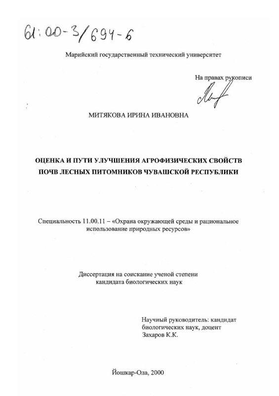 Титульный лист Оценка и пути улучшения агрофизических свойств почв лесных питомников Чувашской Республики
